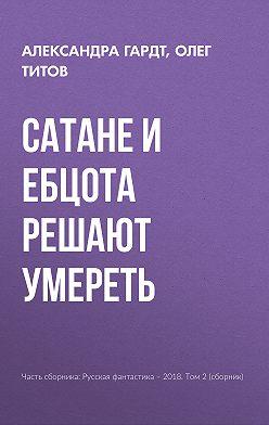 Олег Титов - Сатане и Ебцота решают умереть