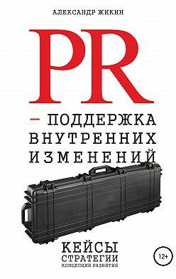 Александр Жикин - PR-поддержка внутренних изменений