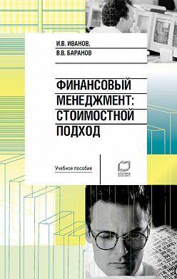 Вячеслав Баранов - Финансовый менеджмент. Стоимостной подход: учебное пособие