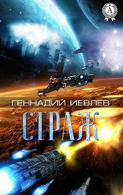 Геннадий Иевлев - Страж
