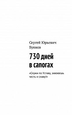 Сергей Буянов - 730 дней всапогах. «Служи поУставу, завоюешь честь иславу!»