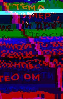 Тео Ом - «Тёма умер», и другие теосны о вечной потенциальности