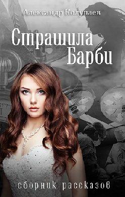 Александр Колупаев - Страшила Барби