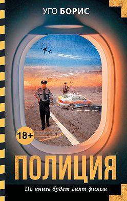 Борис Уго - Полиция