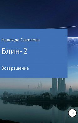 Надежда Соколова - Блин-2. Возвращение