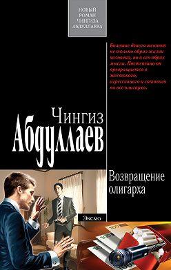 Чингиз Абдуллаев - Возвращение олигарха