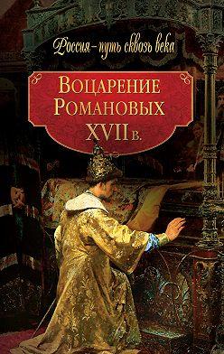 Коллектив авторов - Воцарение Романовых. XVII в