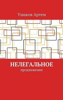 Артем Ушаков - Нелегальное продвижение