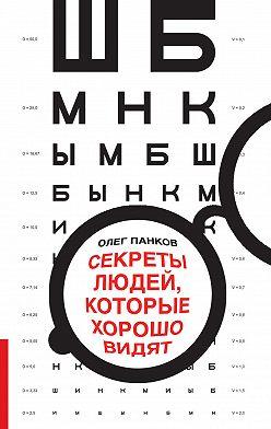 Олег Панков - Секреты людей, которые хорошо видят