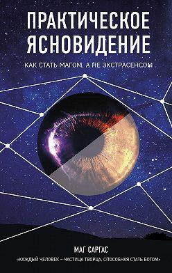 Маг Саргас - Практическое ясновидение