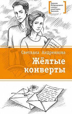 Светлана Андреянова - Жёлтые конверты