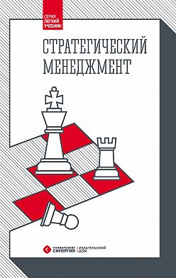 Павел Михненко - Стратегический менеджмент