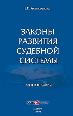 Екатерина Алексеевская - Законы развития судебной системы