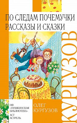 Олег Кургузов - По следам Почемучки. Рассказы и сказки