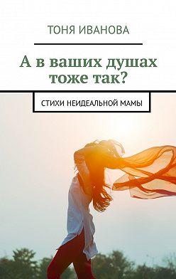 Тоня Иванова - Авваших душах тожетак? Стихи неидеальноймамы