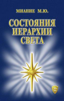 М. Миание - Состояния иерархии Света