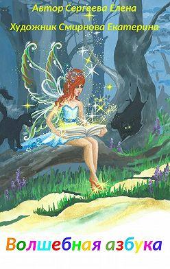 Елена Сергеева - Волшебная азбука