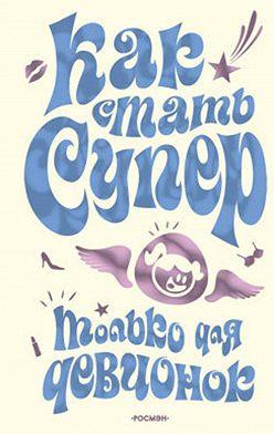 Юлия Кураева - Как стать супер. Только для девчонок