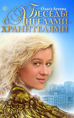 Ольга Агеева - Беседы с Ангелами-Хранителями