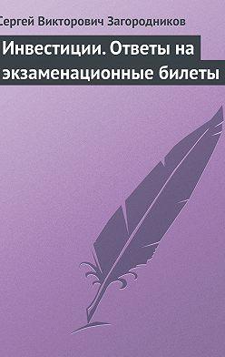 Сергей Загородников - Инвестиции. Ответы на экзаменационные билеты