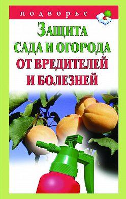 Unidentified author - Защита сада и огорода от вредителей и болезней