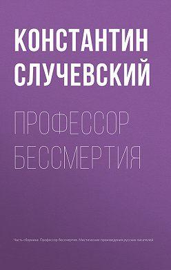 Константин Случевский - Профессор бессмертия