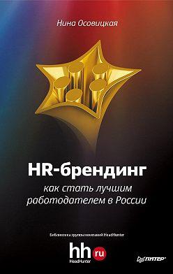 Нина Осовицкая - HR-брендинг. Как стать лучшим работодателем в России