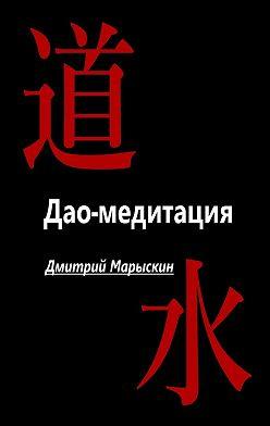 Дмитрий Марыскин - Дао-медитация