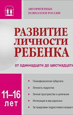 Коллектив авторов - Развитие личности ребенка от одиннадцати до шестнадцати