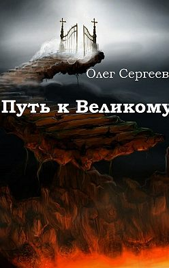 Олег Сергеев - Путь к Великому