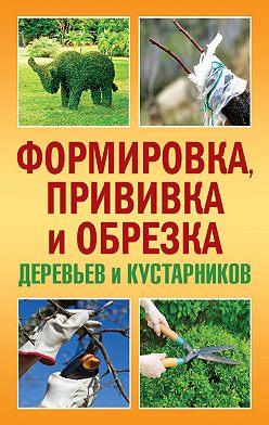 Сергей Макеев - Формировка, прививка и обрезка деревьев и кустарников