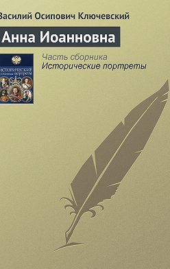 Василий Ключевский - Анна Иоанновна