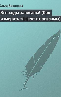 Ольга Бахонова - Все ходы записаны! (Как измерить эффект от рекламы)