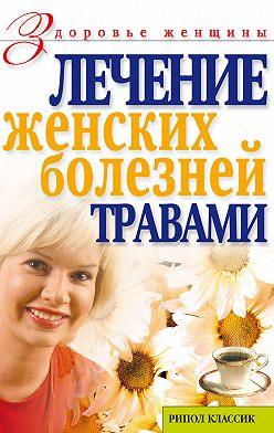 Ольга Черногаева - Лечение женских болезней травами