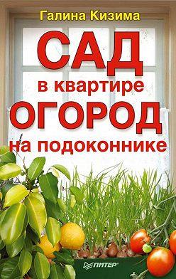 Галина Кизима - Сад в квартире, огород на подоконнике