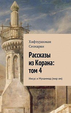 Хифзурахман Сеохарви - Рассказы изКорана: том4