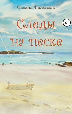 Оксана Филонова - Следы на песке