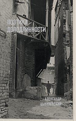 Павел Нерлер - Александр Цыбулевский. Поэтика доподлинности