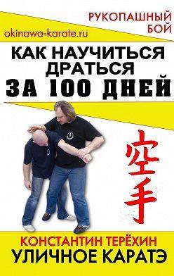 Константин Терехин - Уличное каратэ. Как научиться драться за 100 дней