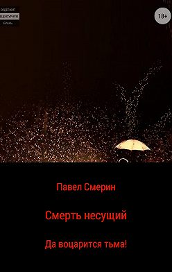 Павел Смертин - Смерть несущий