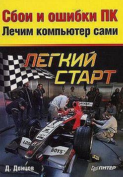 Дмитрий Донцов - Сбои и ошибки ПК. Лечим компьютер сами