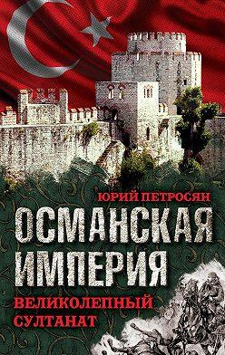 Юрий Петросян - Османская империя. Великолепный султанат