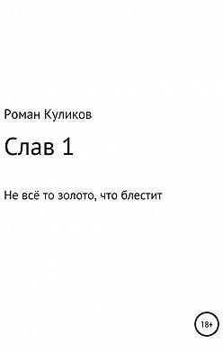 Роман Куликов - Слав 1. Не всё то золото, что блестит