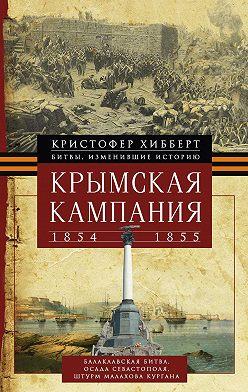Кристофер Хибберт - Крымская кампания 1854 – 1855 гг.