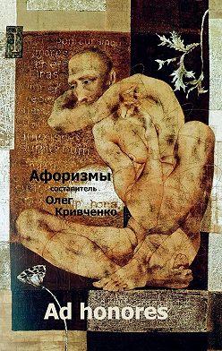 Олег Кривченко - Ad honores
