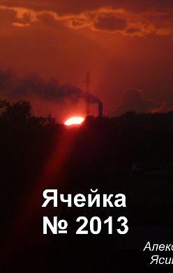 Александр Ясинский - Ячейка №2013