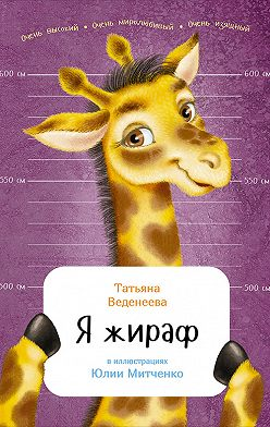 Татьяна Веденеева - Я жираф