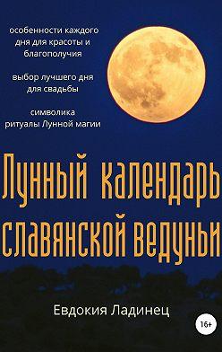 Евдокия Ладинец - Лунный календарь славянской ведуньи