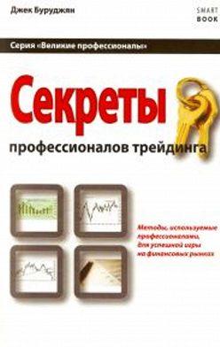 Джек Буруджян - Секреты профессионалов трейдинга. Методы, используемые профессионалами для успешной игры на финансовых рынках