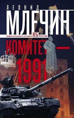 Леонид Млечин - Комитет-1991. Нерассказанная история КГБ России